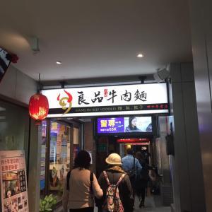 【台北駅】「良品牛肉麺」に行ってみた!【584日目】