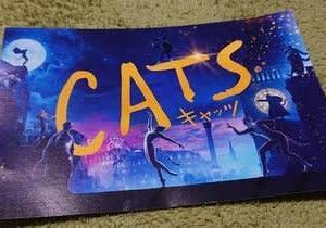 CATS見てきました