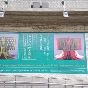みやびの色と意匠 公家服飾から見る日本美