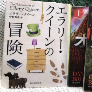 最新の翻訳で楽しむ(エラリー・クイーンを読み返す)新たな気づきも