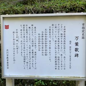 162.子持神社探検記(渋川市中郷)