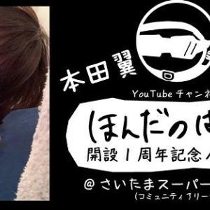 ゲーム実況界の女神・本田翼さん「さいたまスーパーアリーナで私がゲームしている姿を観覧できる権利を3,960円で売ります。買ってね」