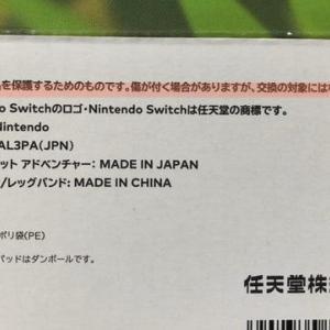 【さす任】任天堂がゲームパッケージの外箱に書いた一文がさすがだと話題に!!