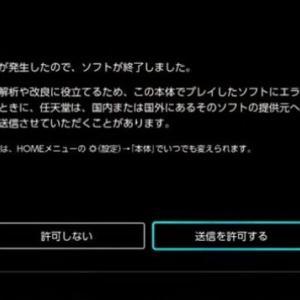 【悲報】『ポケモン剣盾』エラー問題があまりにも酷すぎてユーザーが任天堂を消費者センターに通報、 任天堂はポケモンエラーの惨状を把握してる模様