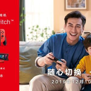 【覇権ハード】中国で予約販売が開始された『ニンテンドースイッチ』わずか9時間で10万台を売り上げる!!すげええええええ