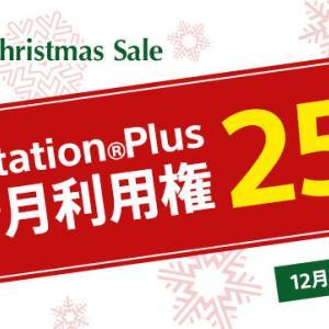 【激安】PS Plusの利用権がお得な「Christmas Sale」を実施中! 12ヶ月利用権が12月25日まで25%OFFの3,850円(税込)!