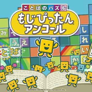 10年ぶりの最新作となる『ことばのパズル もじぴったんアンコール』がスイッチ向けに4月2日発売!!