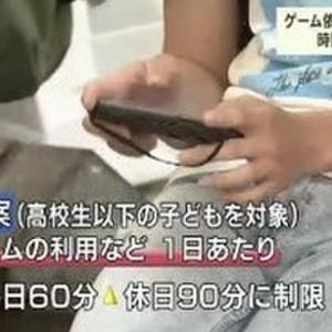 『ゲーム1日60分』規制条例推進の大山一郎香川県議「ネットやゲームで前頭前野機能が低下した人がフリーター・ニートになる」ヤバいやつだった・・