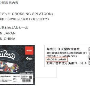 【完全にアウト】任天堂、中国で作られたグッズを日本産だと偽装してしまう・・・