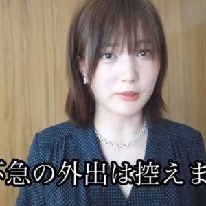 【!?】ゲーム実況界の女神・本田翼さん「若い人がコロナを怖がってない!外出を控えて!!」→本田翼さん本人が渋谷で目撃される