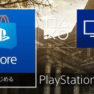 【理不尽】クレーマー「PS4ゲームのDL版購入して14日間遊んだけどソニーは金返せ」SIE「返金する必要はない」→消費者法違反で約2億7000万円の支払いを命じられる・・