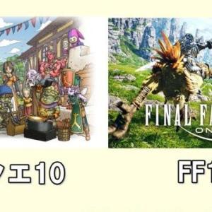 【温度差】FF14P吉田直樹「FF14はPS5版を開発中!」 DQ10P青山「PS5互換機能でDQ10のPS4版そのまま遊べる認識」