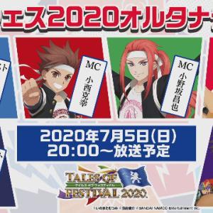 『テイフェス2020オルタナティブ』7月5日20時から放送決定!バンナム富澤Pも出演!!テイルズオブアライズ続報来るぞおおお