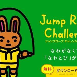 任天堂がSwitch向け新作タイトル『ジャンプロープ チャレンジ』を期間限定で無料配信! なわがなくても縄跳びができるぞww