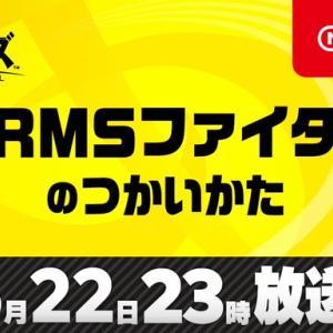"""【緊急告知】6月22日(月)23時よりスマブラSP 特別番組「""""ARMSファイター""""のつかいかた」放送決定、35分を予定!!ニンダイはまだかーー???"""