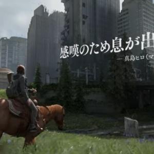 『The Last of Us Part II』アコレードトレーラーが公開「グラフィックの美麗さ、表現力に圧倒」(ファミ通)「感嘆のため息が出た」(真島ヒロ)各メディアが絶賛する中IGNJはハブられる