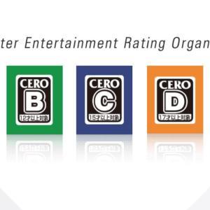 【厚い壁】PS4の「CERO未取得」ゲームがPS Storeで国内配信開始→しかし速攻で取り下げ・・
