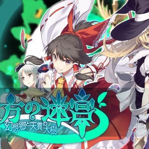 PS4/スイッチ『東方の迷宮 -幻想郷と天貫の大樹-』が7月16日に発売決定、5280円!世界樹の迷宮そっくりw