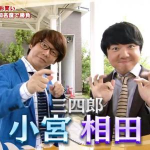 お笑い芸人三四郎「Xboxなんて日本人で持ってる人いない」