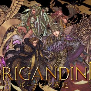 【脱任】スイッチ独占だった『ブリガンダインルーナジア戦記』PS4版が12月10日に発売決定!時限独占期間は半年