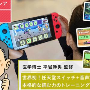 【世界初!】Nintendo Switchに発達障害の子ども向けゲームが登場!標準価格は16500円!!