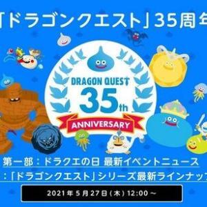 『ドラゴンクエスト』35周年記念生放送が5月27日に配信決定!待望の最新作『ドラクエ12』の発表も!!