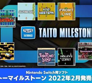 1980年代のタイトーのアーケード作品8タイトルを収録『タイトーマイルストーン』Nintendo Switchにて2022年2月発売決定