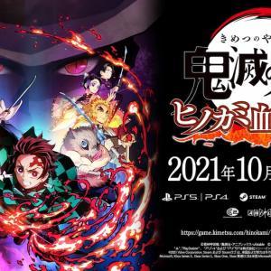 PS4/PS5『鬼滅の刃 ヒノカミ血風譚』10月14日発売決定!劇場版『鬼滅の刃』無限列車編までのエピソードが収録