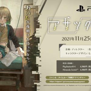 日本一ソフトウェア新作のタイムループ探索ADV『アサツグトリ』PS4/スイッチ向けに11月25日発売!