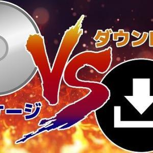 nojima「パッケージ版とダウンロード版どっちでゲーム買ってる?」→衝撃の結果に