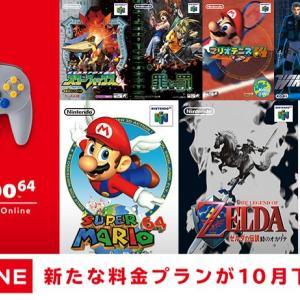 『Nintendo Direct 2021.9.24』総まとめ!『ベヨネッタ3』&『スプラトゥーン3』2022年発売、スイッチオンラインにNINTENDO 64やメガドライブのソフトが追加されるも料金値上げに