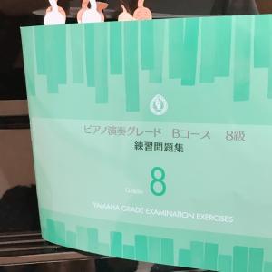 Nちゃんピアノグレード8級の準備頑張っています!