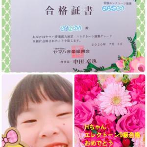 エレクトーン9級合格おめでとう(^^)