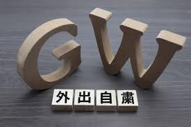 GWあけ!