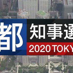 都知事選2020