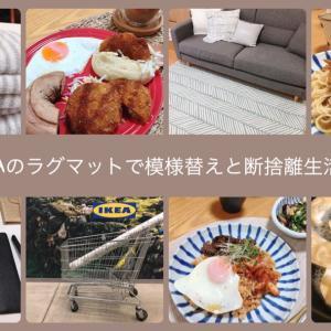 IKEAのラグマットに模様替えをした日のYouTube。