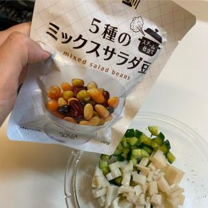 カルディで購入したサラダ豆で、栄養満点サラダ♡
