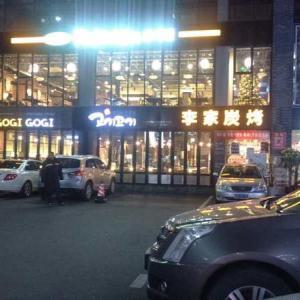 「李家炭烤GOGIGOGI」で韓国焼肉 @银亭路×吴中路