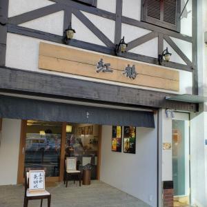 浅草「紅鶴」でパンケーキを食べてきました