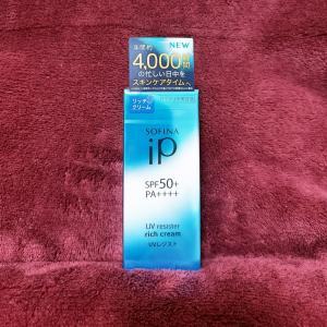UVケアも保湿も♪ SOFINA iP UVレジスト SPF50+ PA++++ リッチクリーム
