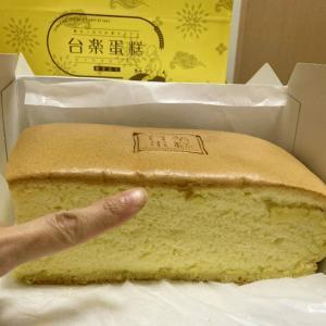 「台楽蛋糕(タイラクタンガオ)」の台湾カステラ、食べました!