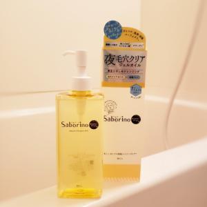 洗浄と保湿 オトナ肌のクレンジング サボリーノ『オトナプラス スマートクレンズオイル』