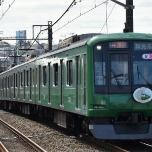 青ガエル「NO END 東横 渋谷ターミナル号」