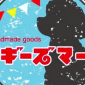 <予告> Doggies Mart ドギーズマート  【イベント情報】 2021年4月25日(日)開催