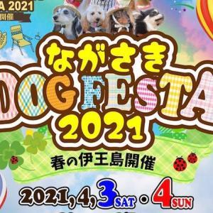 <予告> ながさき DOG FESTA 2021+NAGASAKI OUTDOOR FESTA 2021  【イベント情報】 2021年4月3日(土)4日(日)開催