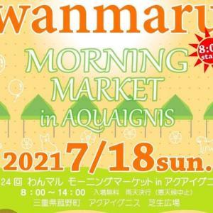 <予告> 第24回 わんマル モーニングマーケット in アクアイグニス 【イベント情報】 2021年7月18日(日)開催予定