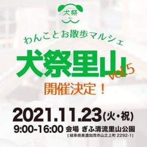 <予告> 犬祭里山vol.5 【イベント情報】 2021年11月23日(火・祝)開催予定