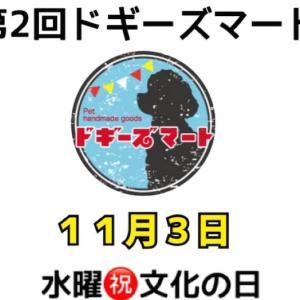 <予告> 第2回 Doggies Mart ドギーズマート 【イベント情報】 2021年11月3日(水・祝)開催予定