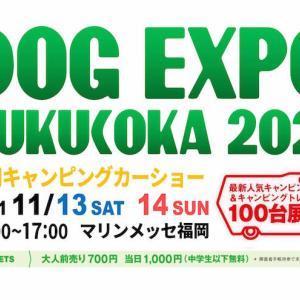 <予告> DOG EXPO FUKUOKA 2021 ドッグエキスポ福岡 【イベント情報】 2021年11月13日(土)・14日(日)開催予定
