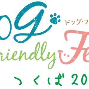 <予告> ドッグフレンドリーフェスタ in つくば2021  【イベント情報】 2021年11月13日(土)・14日 (日)開催予定